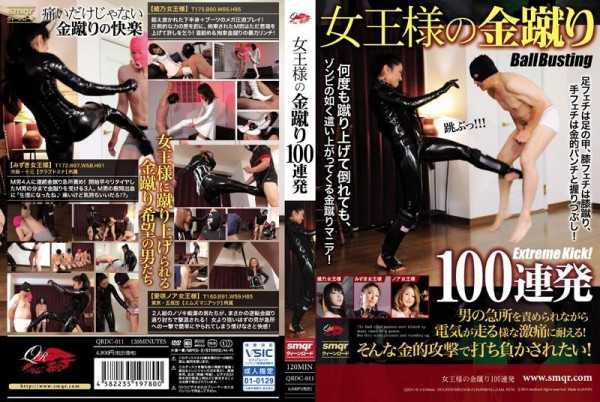 QRDC-011 Queen Of Gold Kick 100 Barrage –  Kui-nro-do