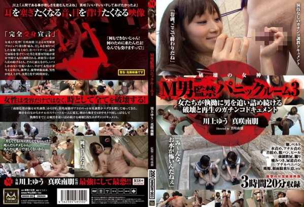 MMGM-003 M Man Confinement Panic Room 3 To Women Is Playing And Relentlessly Destroy Continue Cornered The Man Gachinko Document Kawakami Yuu × Masaki MinamiTomo –  Hakai No Megami