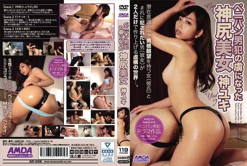 AMEB-004 Kamishiri Beauty God Yuki Became Captivated Strap-on Dildo Man Prisoners –  AMEDIA / Mousouzoku
