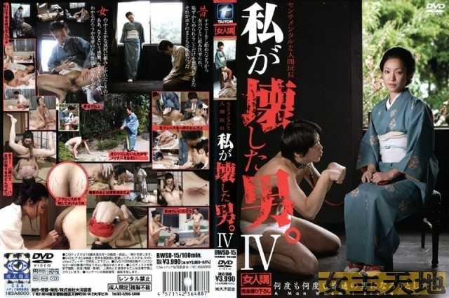 BWSD-15 I, The Man Broke.4 –  Nyonin Kou