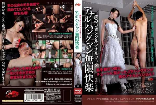 QRDA-022 Anal Hangman Infinite Pleasure Addicted Metal Anal Hook –  Kui-nro-do