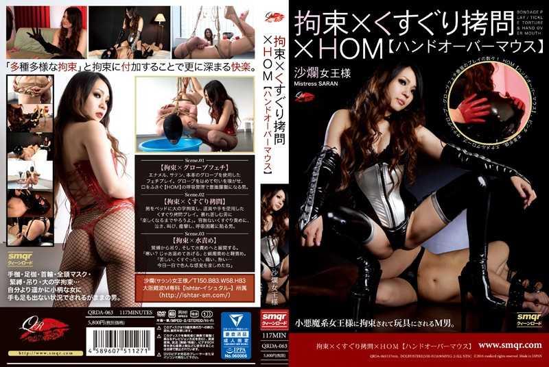 QRDA-063 Restraint × Tickle Torture × Hom [Hand Over Mouth] –  Kui-nro-do