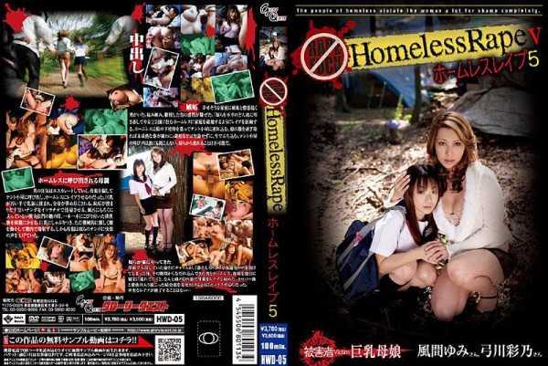 HWD-05 Homeless Rape 5 –  Hunter World