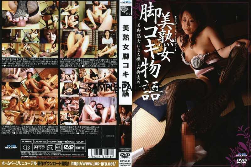 DJNM-03 Beautiful Mature Woman Footjob Leg Story –  Tsuya Onna