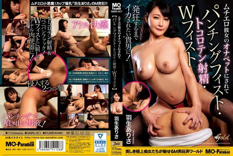 MOPG-011 Muchiero Punching Fist Tokoroten Ejaculation · W Fist Is In Her Onapetto Arisa Hanyu –  MO Gold