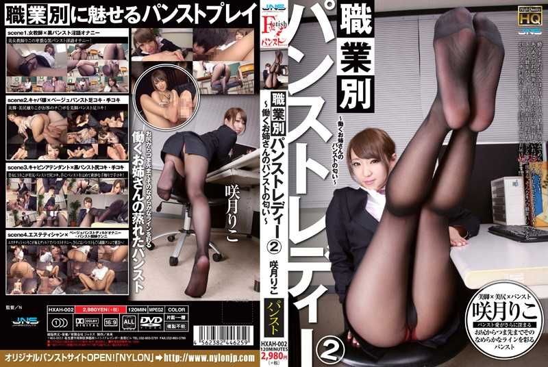 HXAH-002 Smell – Sakitsuki Riko Of Pantyhose Of Your Sister To Work 2 To Occupation Pantyhose Lady –  Fetish Pansuto