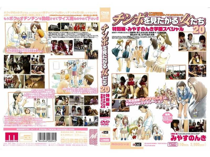 MIAD-061 Special School Special Edition 20-visibility Carefree Women Want To See A Cock –  Moodyz Acid