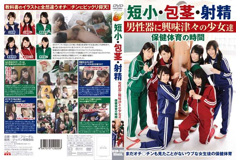 NFDM-356: Curious Schoolgirls Learn All About Small Dicks, Foreskin and Ejaculation CFNMSPH Freedom