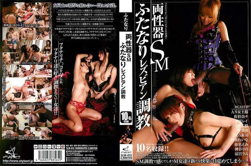 SLW-015 Torture Lesbian Hermaphrodite Genitals Of Both SM –  StyleArt / Mousou Zoku