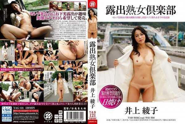 YAG-121 Exposure Mature Club Ayako Inoue –  Yabusame (ei Ten)