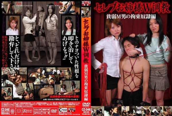 CZ-046 W Hen Torture Poor Slave Bound M Man Like Celebrity Sister –  Zettai