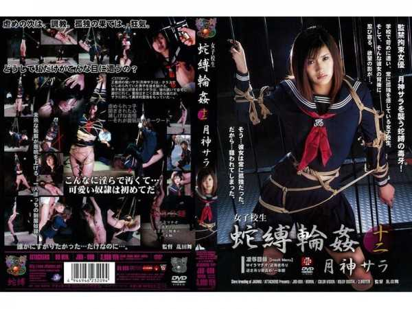JBD-088 Snake Tied 12 School Girls Gangbang –  Hebi Baku