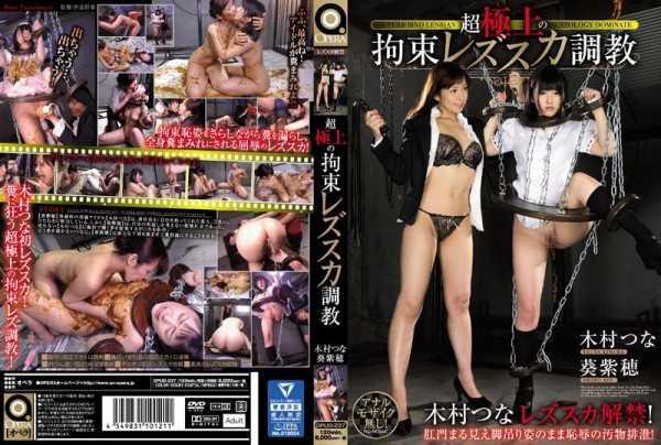 OPUD-237 Super Superb Restraint Rezusuka Torture Kimura Tuna Aoi Murasakiminoru –  Opera