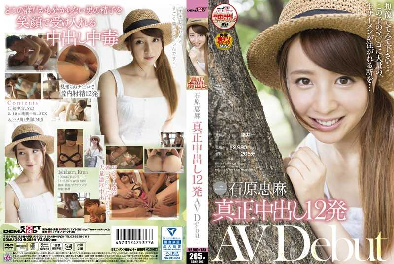 SDMU-393 Imagine Try … A Place Where A Large Amount Of Raw Semen To Co ○ Ma Of This Child Is Poured … Ishihara Ema Out In Authentic 12 Shots Av Debut –  SOD Create