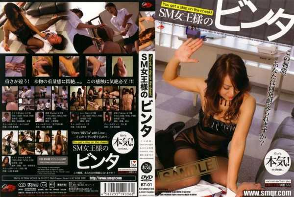 BT-01 Slapping The Queen SM –  Kui-nro-do