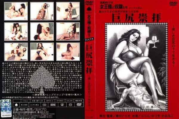 KITD-085 Butt Worship Slaves True Adding Video And Queen M –  Kitagawa Puro