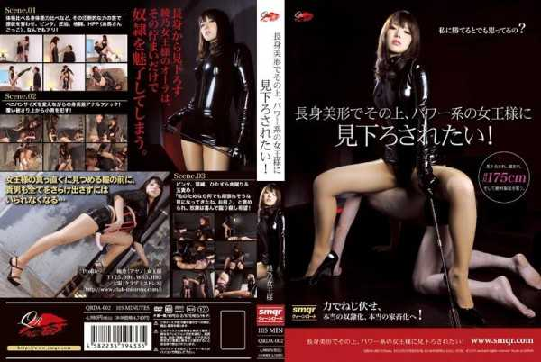 QRDA-002 Moreover, It Is To Look Down The Queen Of The Power System In A Tall Good Looking! Queen Ayano –  Kui-nro-do