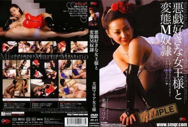 FT-17 Mischievous Queen and Metamorphosis M Slave SM Transvestite Shinya Kimura Tied Bondage 905 MB