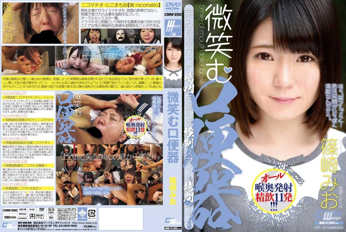 CWM-250 Smile Mouth Toilet Mio Shinozaki –  Washing Machine