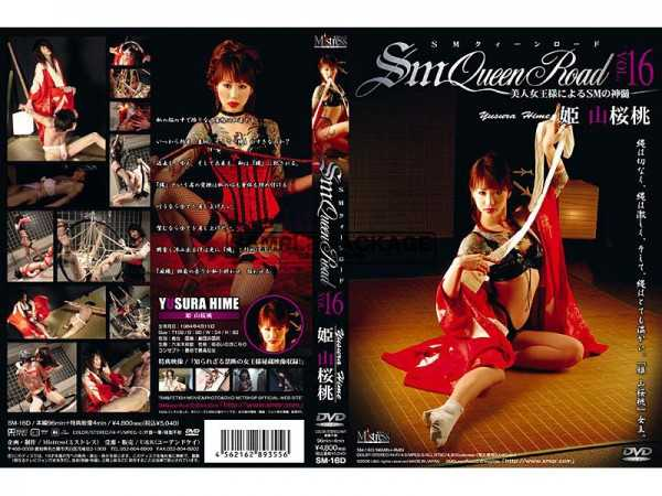 SM-16d Mountain Cherry Princess SM Queen Road VOL.16 –  Mistress