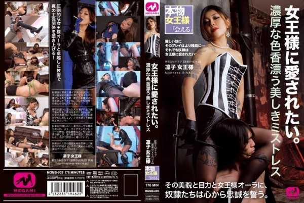 MGMB-005 I Want To Be Loved The Queen.Rin Child King VENUS Jet-black Beautiful Mistress Shinjuku SM Club Where There Is A Rich Color And Scent –  MEGAMI