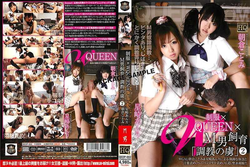 QEDP-002: Wicked Girls Kotomi Asakura and Anri Hoshizaki Torture Male Prisoners –  QUEENDOM