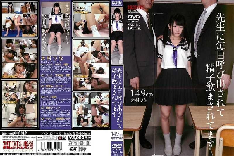 NKD-112 Do Not One Kimura Has Made To Drink Sperm Being Called Every Day To Teacher –  Nakashima Kougyou