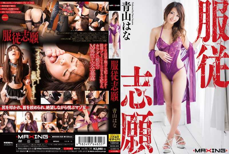 MXGS-925 Submission Applicants Hana Aoyama –  Maxing