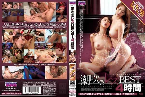 AUKB-030 Squirting Lesbian Time BEST4 –  U & K