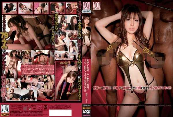 YSN-247 FUCK Thrust Pewter Gun Until Peel Is Drugged To The Switch Port ● Two Of The World And The World!! ! Harumi Shallow No –  Non