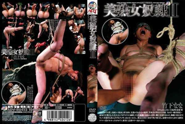 ADV-R0412 Beautiful Mature Woman Slave Ⅱ –  Art Video