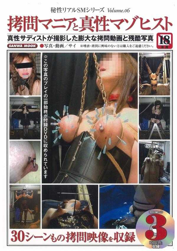 SANWA – 03 Violation confinement Full record of rape sexual intercourse to girls kept confined in cages naked TTS Other Scat 2007/05/25 2.82 GB
