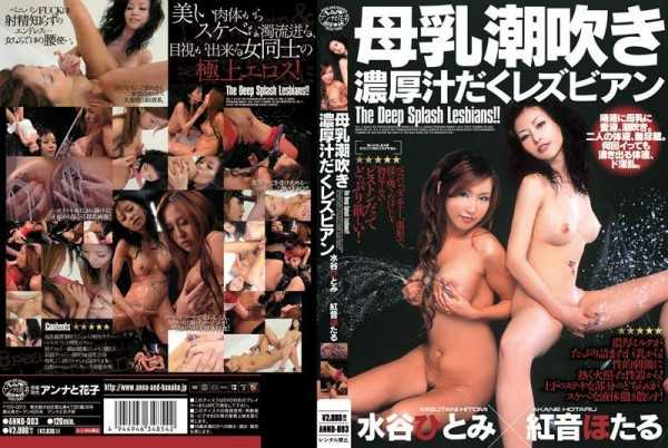 ANND-003 Hotaru Akane × Hitomi Mizutani Lesbian Squirting Breast Milk Duct Juice Concentrate –  Anna To Hanako