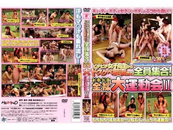 HAVD-238 Filthy Young Wife All Set Up From School Girls Pichi! Battle Athletes Nude Excited!! Two –  Hibino