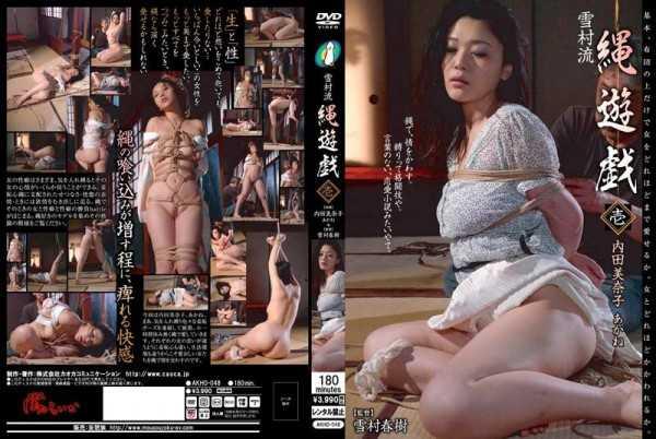 AKHO-048 Minako Ichi Uchida, Akane Yukimura play rope flow –  Aka Hotaruika / Mousou Zoku Burakkure-beru