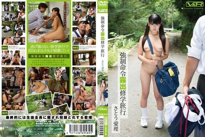 VRTM-014 Airi Sato Forced Order Exposure School Excursion Sato Airi 120 Minutes Sato Iwanaga Cowgirl Outdoor Exposure Uniform V & R PRODUCE Petite  V&R PRODUCE