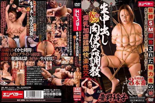 EMRD-045 Meat Urinal Torture 113cmK Cup Breasts Masochism Trampled Pleasure Fuck Yumeno Reiko Daughter Out Of The Raw Power Who Are Bondage SM Torture –  Enpera- (enpera- / Mousou Zoku)