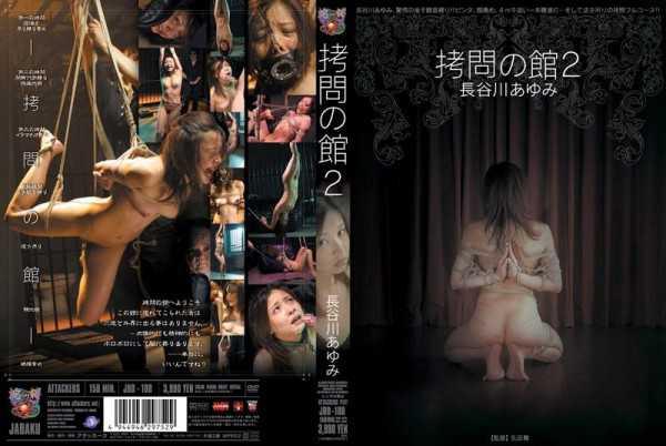 JBD-108 Ayumi Hasegawa 2 Hall Of Torture –  Hebi Baku