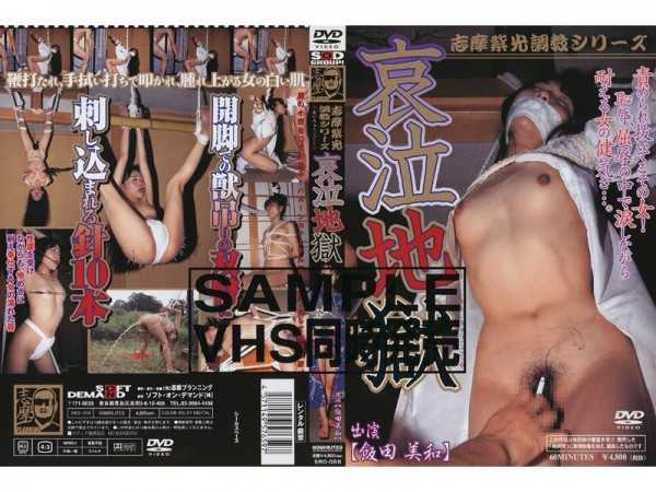 SRD-059 Shima Light Purple Guy Sadist Cry Series Torture –  Shima Planning
