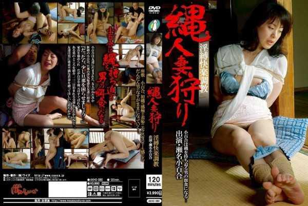 AKHO-080 Rope Married Woman Hunting Horny Bondage Pleasure Torture Sena Sayuri –  Aka Hotaruika / Mousou Zoku Burakkure-beru