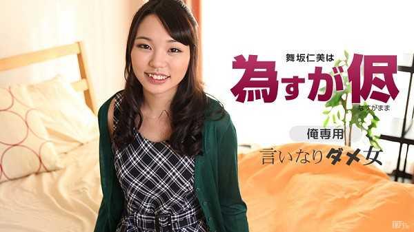 040117-406 舞坂仁美はなすがまま
