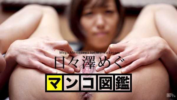 092916-270 マンコ図鑑 目々澤めぐ