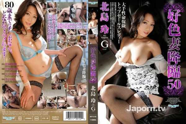 SKY-310  lustful wife Advent / 好色妻降臨