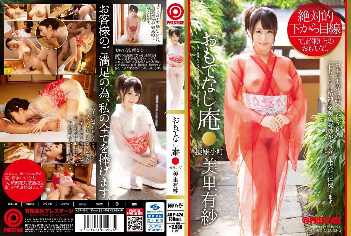 ABP-424 絶対的下から目線 おもてなし庵 極嬢小町 美里有紗 ABSOLUTELY PERFECT