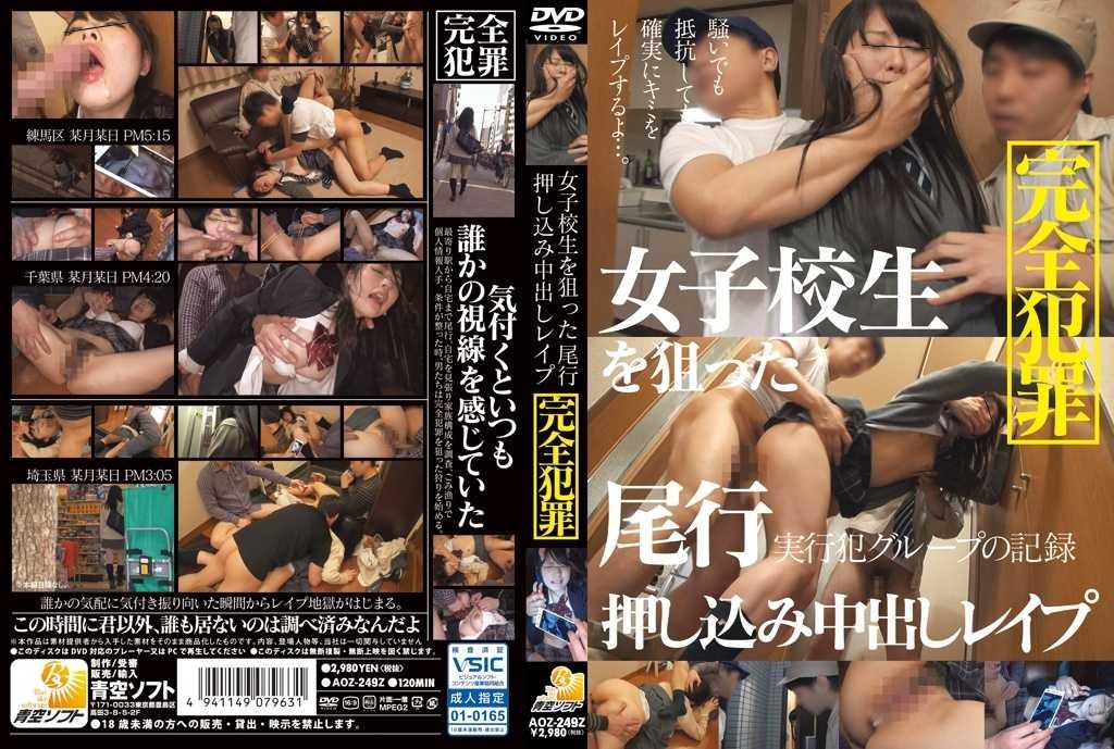 AOZ-249Z 女子校生を狙った尾行押し込み中出しレイプ Aozora Soft / 青空ソフト