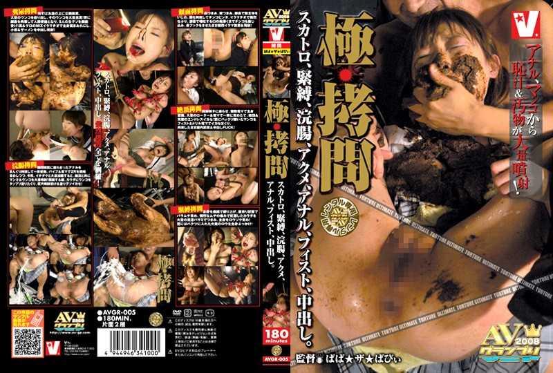 AVGL-005 極・拷問 スカトロ、緊縛、浣腸、アクメ、アナル、フィスト、中出し。 Avgp2008