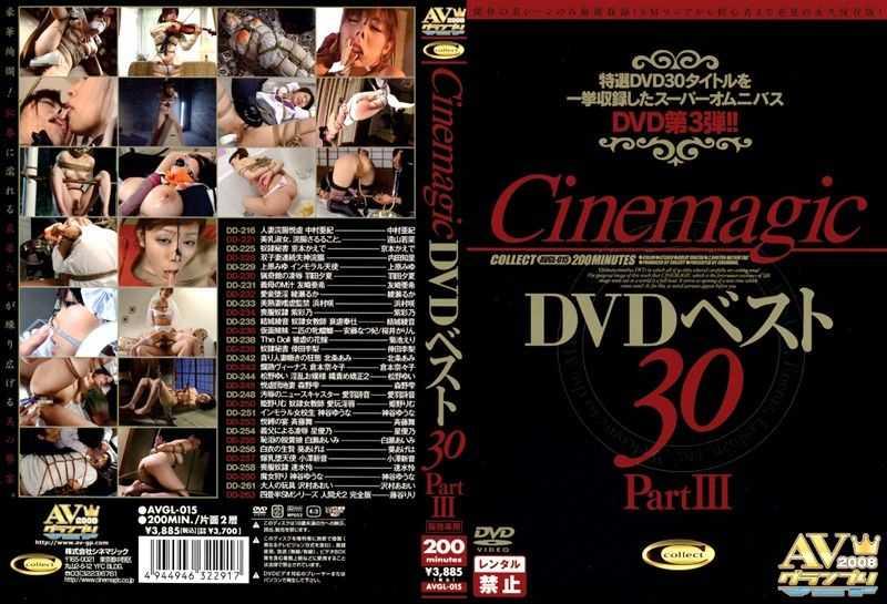 AVGL-015 Cinemagic DVDベスト30 PART.3 AVGP2009