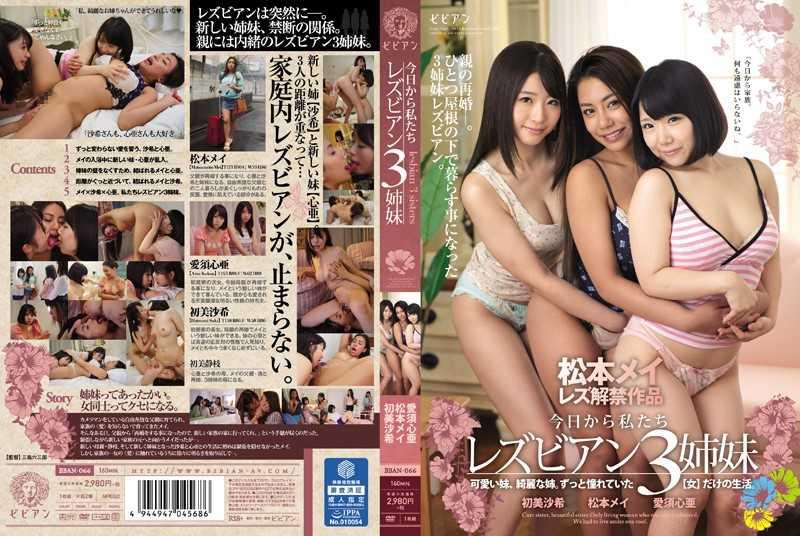 BBAN-066 今日から私たちレズビアン3姉妹 Bibian / ビビアン