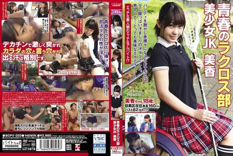 BCPV-050 青春のラクロス部 美少女JK 美香 Baitochan Premiere / バイトちゃんPremiere