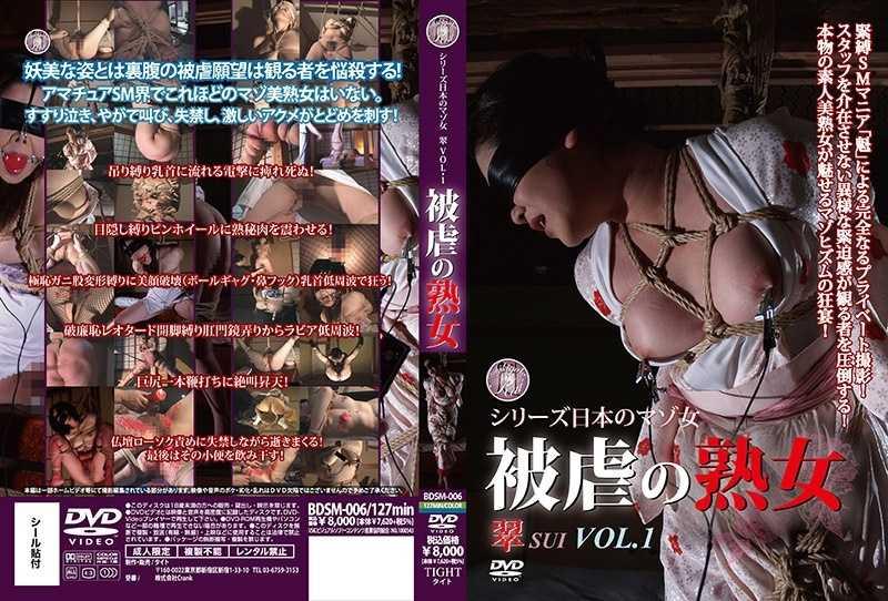 BDSM-006 シリーズ日本のマゾ女 被虐の熟女 翠 Vol.1 Kai / 魁